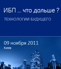"We invite you to a conference on ""UPS ... what next? Technology of the Future """