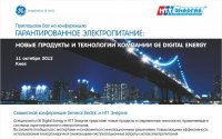 October 11 - Kiev, Ukraine - International Conference. Guaranteed supply: new products and technologies from GE Digital Energy